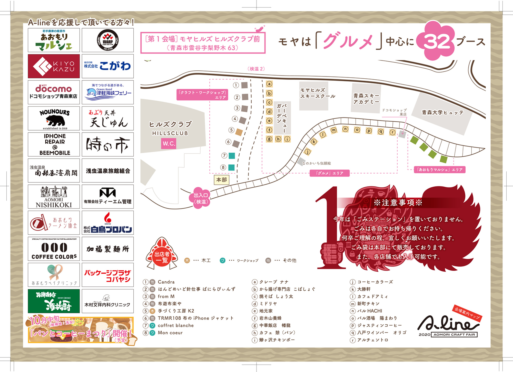 2020map_omote