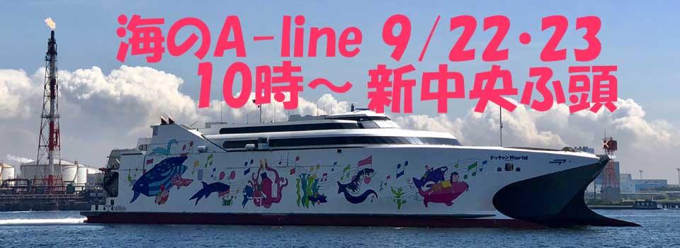 青森クラフトフェアA-line(エーライン)